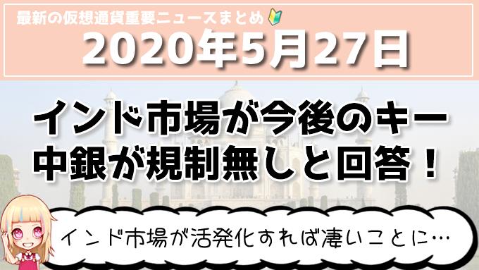 5月27日仮想通貨・暗号資産ニュース