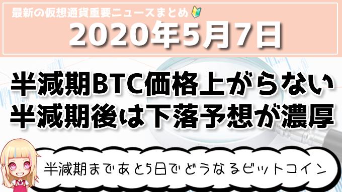 5月7日仮想通貨・暗号資産ニュース