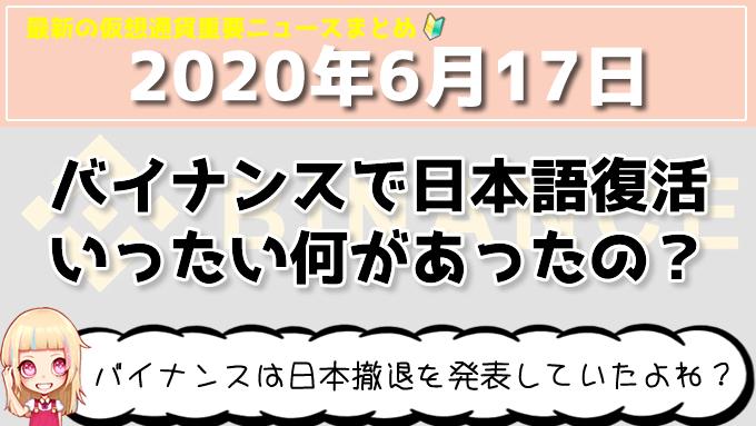 6月17日仮想通貨・暗号資産ニュース
