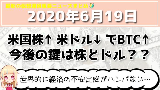 6月19日仮想通貨・暗号資産ニュース