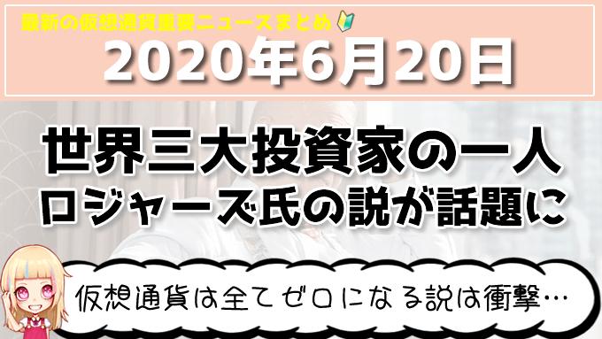 6月20日仮想通貨・暗号資産ニュース