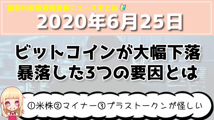 6月25日仮想通貨・暗号資産ニュース
