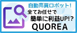 QUOREAクオレア-仮想通貨自動売買