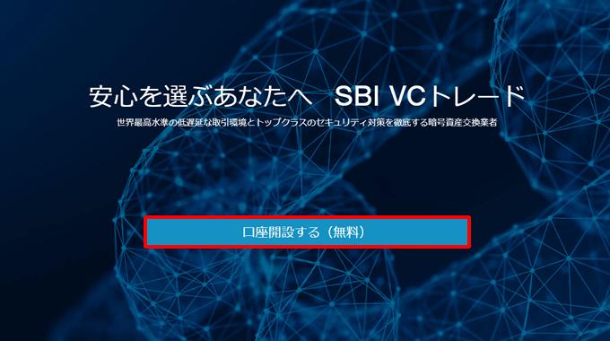 SBIVCトレード口座開設登録方法