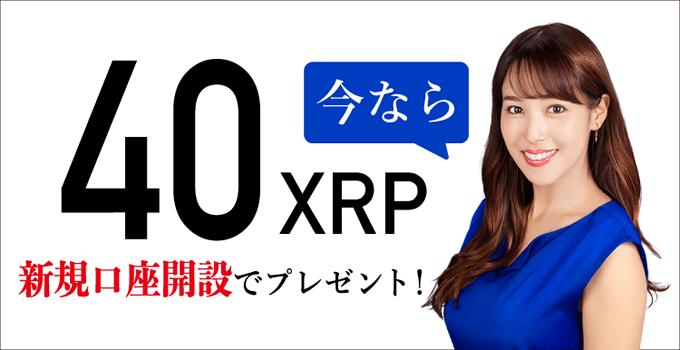 SBIVC-XRPキャンペーン