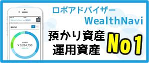WealthNavi(ウェルスナビ)サイド