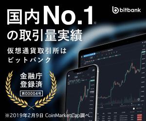 bitbank-ビットバンク