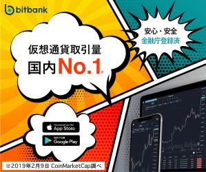 ビットバンク-bitbank