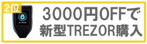 TREZOR購入