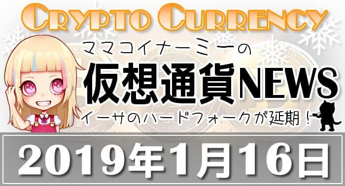 1月16日仮想通貨最新ニュース