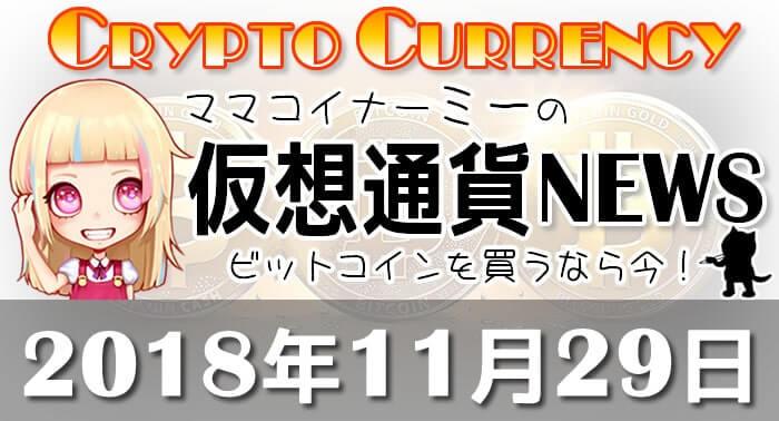 11月29日仮想通貨最新ニュース