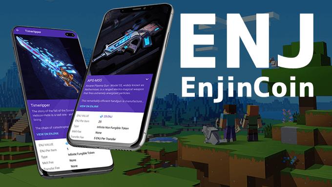 EnjinCoin(エンジンコイン/ENJ)とは