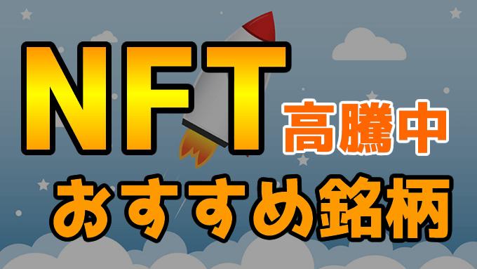 NFT仮想通貨の銘柄一覧