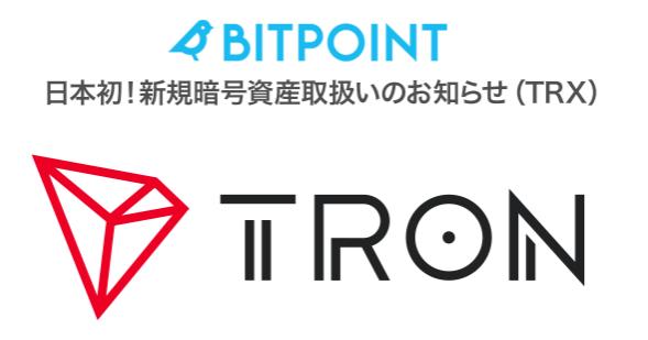 トロンTRONがビットポイントに上場