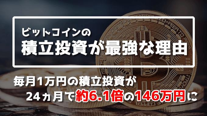 ビットコイン積立投資コインチェック