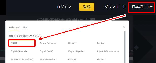Binance(バイナンス)日本語対応
