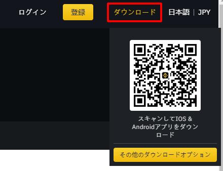 Binance(バイナンス)アプリ安全にダウンロード