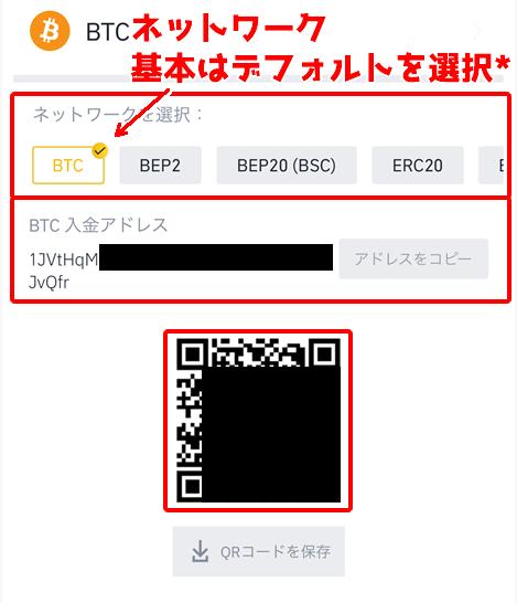 Binance(バイナンス)アプリ入金方法