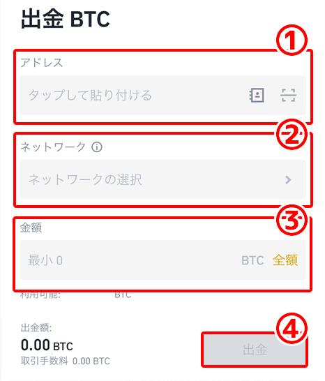 Binance(バイナンス)アプリ出金方法
