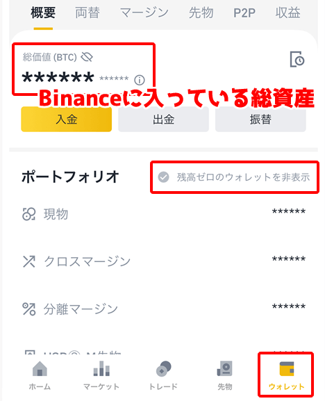 Binance(バイナンス)アプリのウォレット確認方法