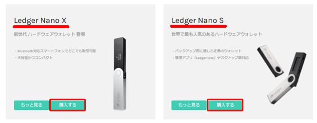Ledger Nano購入方法