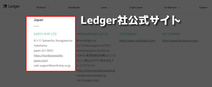 LedgerNao日本正規代理店