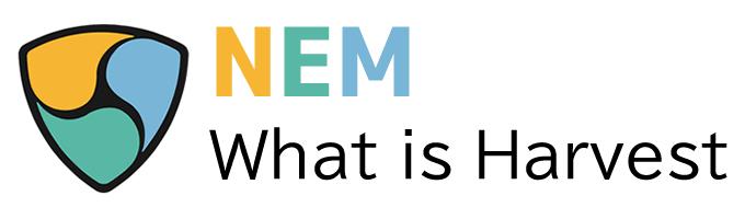 NEM(ネム)のハーベスト/ハーベスティングとは