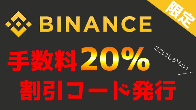 バイナンス取引手数料20%OFF割引コード