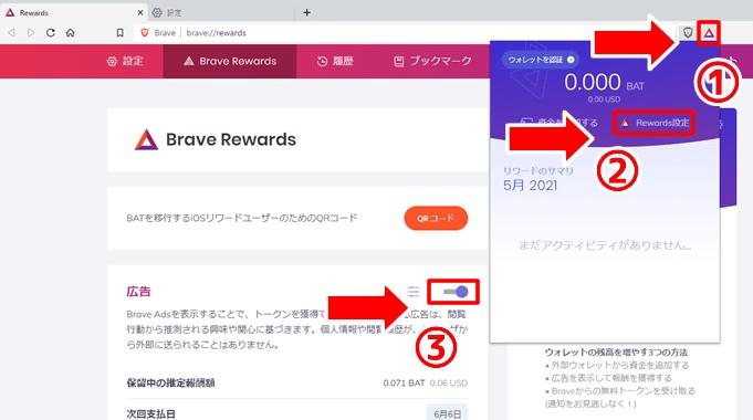 BraveでBATの貯め方・稼ぎ方