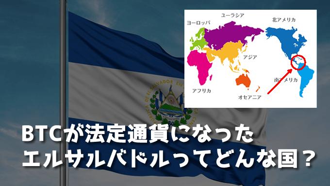 ビットコインのエルサルバドルってどんな国?