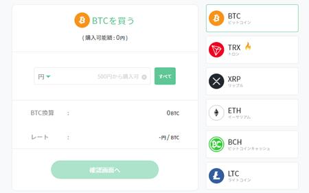 BITPOINT(ビットポイント)使いやすい取引画面