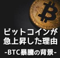 【8月最新】ビットコイン(BTC)価格が上昇していく理由4つを厳選