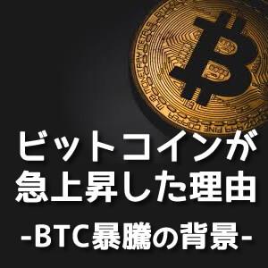 ビットコイン高騰理由